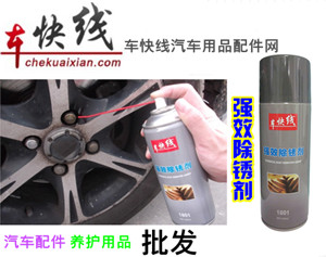 车快线除锈品批发 汽车去锈养护强效型现货