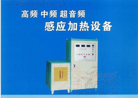 郑州中频感应加热器,厂家直销高频感应加热电源