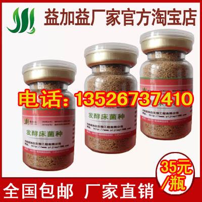 发酵床养鸭技术|怎么购买发酵床菌种?