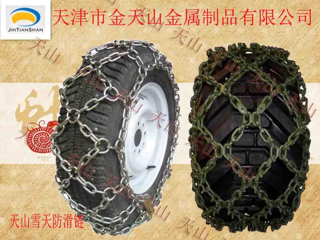 东北三省雪天防滑链小轿车防滑链汽车防滑链面包车防滑链