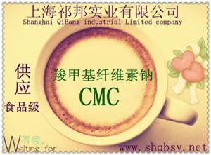 厂家直销食品级羧甲基纤维素钠CMC