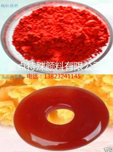镉红可不可以用于搪瓷|镉红批发|玉器制品专用镉红