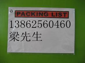 苏州背胶袋|印字背胶带