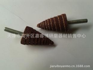 天津批发供应锥形砂布磨头 带柄页轮