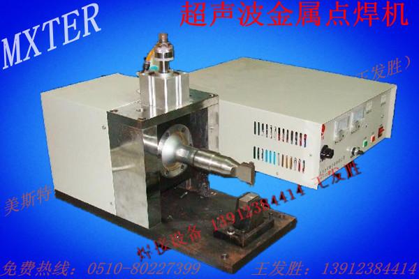 自动化超声波金属焊接机设备