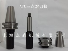 BT40三点对刀仪ATC三点模具HSK63