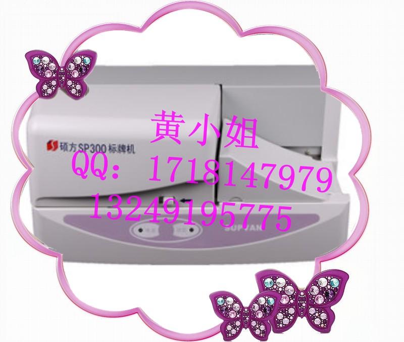 硕方SP300标牌机/电缆挂牌打印机/铭牌机