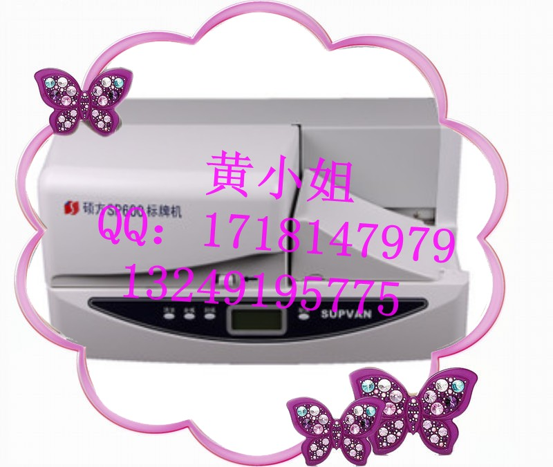 PVC标牌硕方标牌机/SP600/电缆挂牌打印机/铭牌机耐用
