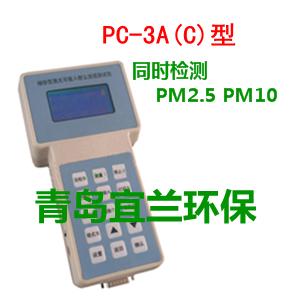 升级款PC-3A型粉尘检测仪(同时测量PM2.5与PM10)