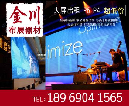 杭州显示屏出租 液晶电视出租 等离子电视出租 投影仪租赁