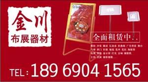 杭州海报架出租 广告背景出租 升空气球租赁 烟雾机出租 主持表演