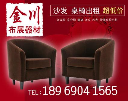 杭州展会沙发租赁 杭州圆桌长条桌出租 杭州折叠椅租赁