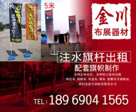 杭州注水旗杆出租 广告旗杆租赁 刀旗支架 活动注水5米3米旗杆