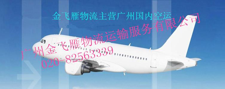 广州到榆林空运公司电话