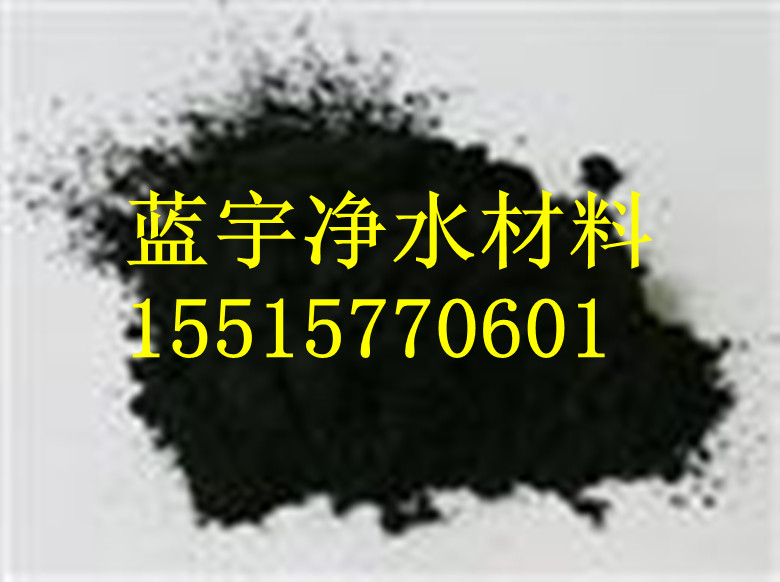 脱色木质粉状活性炭 河南蓝宇木质粉状活性炭