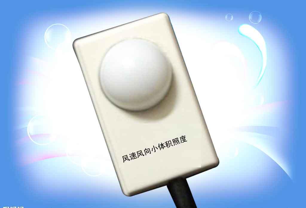 百叶箱用的光照度传感器  变送器  检测仪