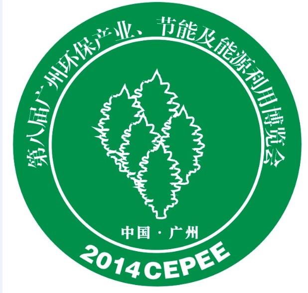 2014广州环保展