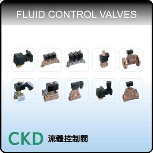CKD-喜开理流体控制阀