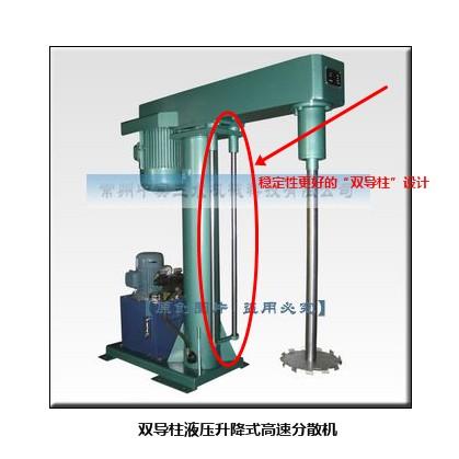 FLSD型双导柱液压升降分散机   油漆涂料分散机