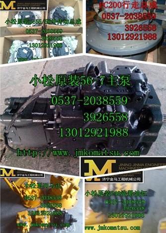 小松55mr-2 56-7主泵  主阀  行走总成 涨紧 大量批