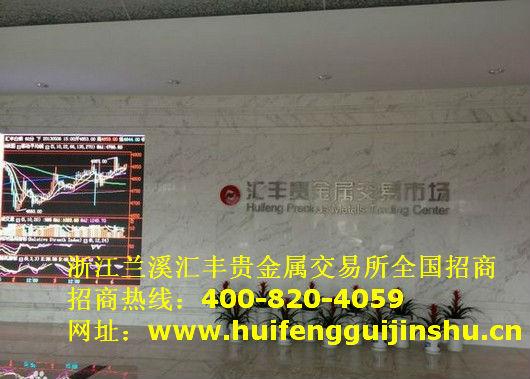 浙江汇丰贵金属短期投资收入如何?