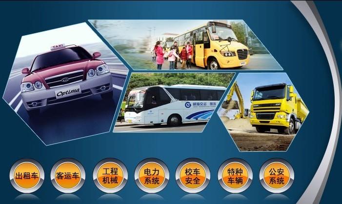 出租车/物流车队管理系统