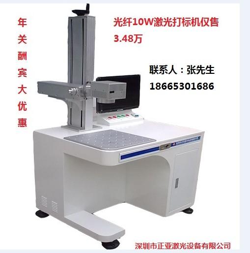 深圳10W光纤激光打标机生产厂家-正亚激光