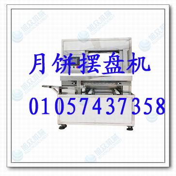 辽宁月饼机供应商,吉林月饼摆盘机,月饼机生产线供给
