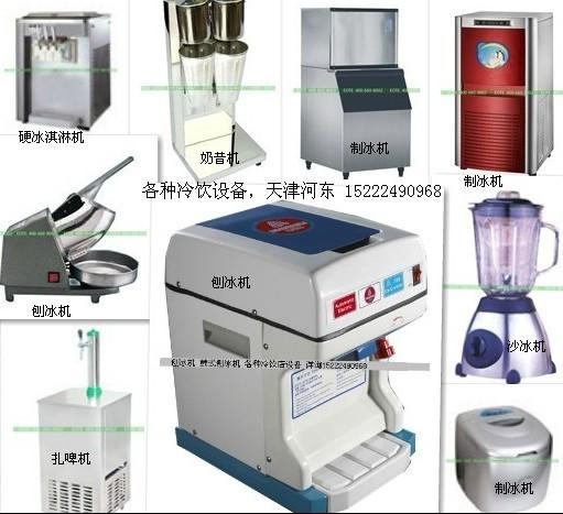 饮吧&刨冰机,沙冰机,制冰机,天津哪卖冷饮设备