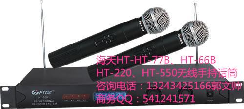 海天HT-77B、66B、220、550无线手持会议话筒河南报价