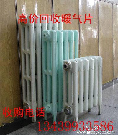 北京灯具回收 北京暖气片回收 收购库房设备13439933586