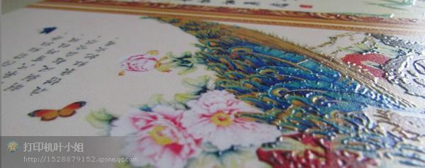 印机 PVC 喷绘机 工艺画水墨印刷机 十字绣画水墨印花机