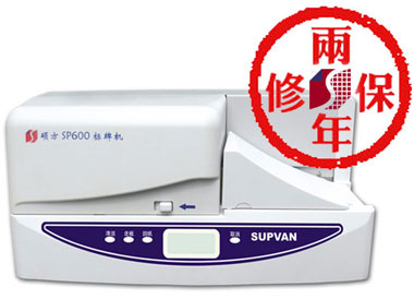 硕方ABS线管打印机,硕方国产SP600连续电缆挂牌打号机