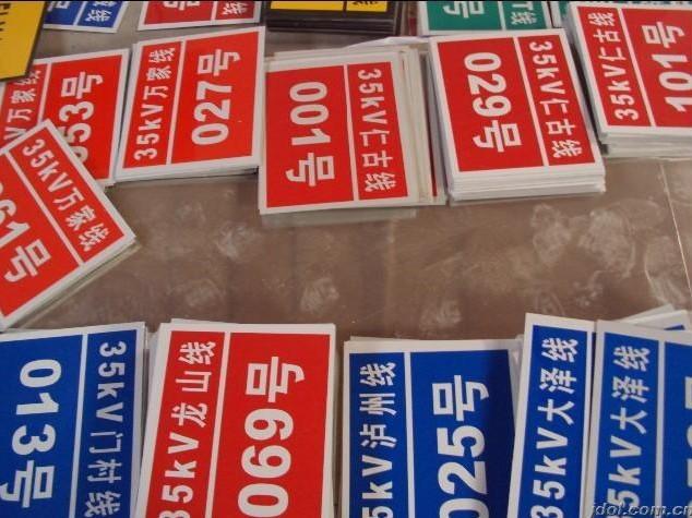 出售高压室标识牌 合肥电厂树脂阀门标牌