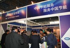 2014年北京照明展