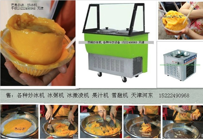 16格子冰粥柜,冷藏冰粥用的展示柜,天津那卖冰粥机