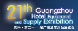 2014第二十一届广州酒店用品展览会