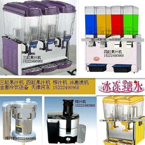 冷-冷饮机,三缸冷饮机器,秘制冷饮机天津哪卖