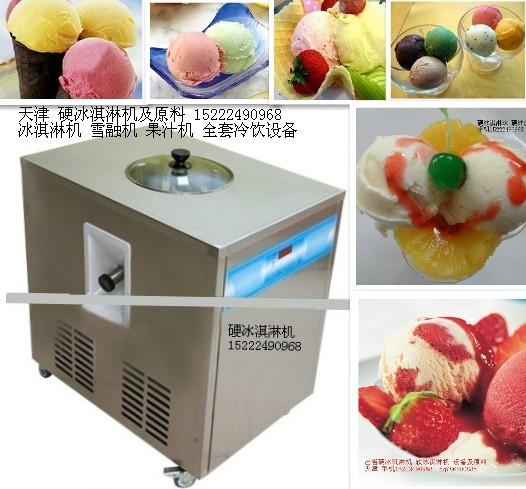 自动计数-冰淇淋机,彩色三头冰淇淋机天津哪卖多少钱