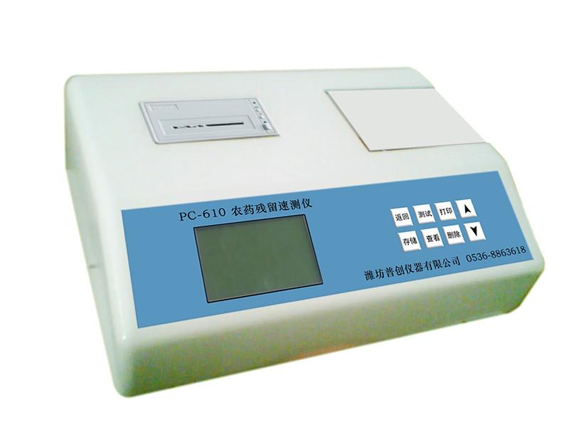 农药残留快速分析仪、果蔬农药残留速测仪 农残仪