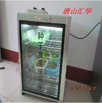 果木生产资料种子催芽箱,不锈钢种子催芽箱,种苗催芽箱