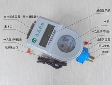 智能IC卡水表 广州永东环保科技有限公司