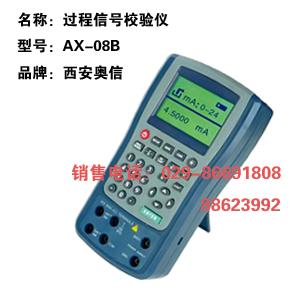 过程信号校验仪AX-08B热工宝典