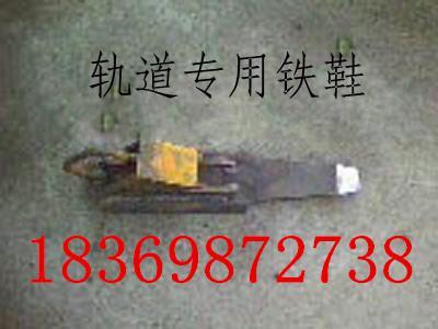 铁鞋专业生产厂家