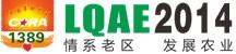 2014首届中国(老区)农产品博览会