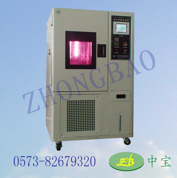 嘉兴中宝氙灯耐候试验箱ZB-9000