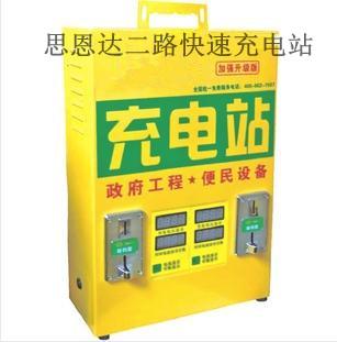 SEND-1201 投币刷 快速电动车充电站
