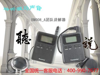 TuMan 008A团队导览机/团队讲解器/同声传译