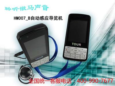TuMan 007B自动感应导览机/自助导游机