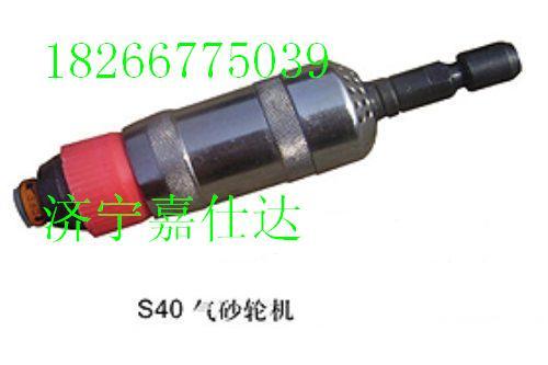 专业生产S40A气砂轮机